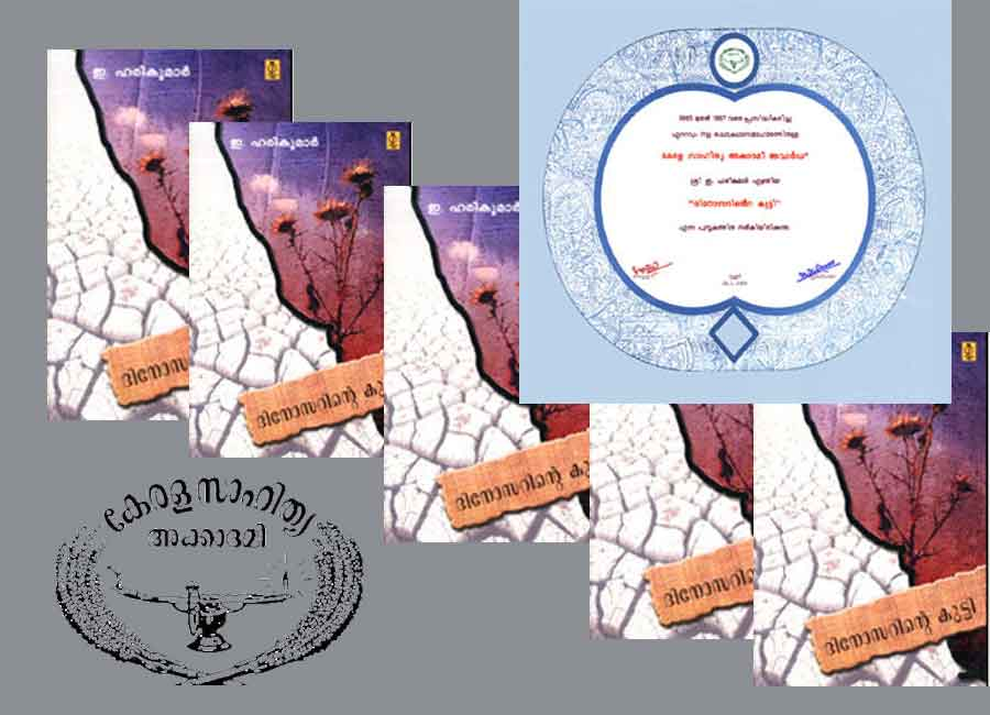Kerala Sahitya Akademi Award in 1988 for the collection of short stories titled 'Dinosaurinte Kutti' (The Dinosaur's Baby)